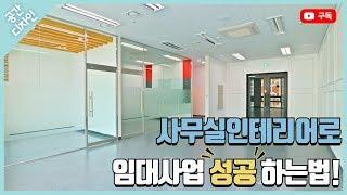 사무실 인테리어로 임대사업 성공하는법