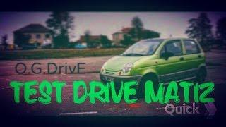 Тест-драйв Daewoo Matiz, Део Матіз, O.G.Drive
