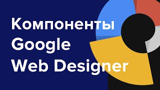 Компоненты Google Web Designer