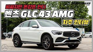벤츠 GLC 43 AMG 쿠페 차주의 리얼 후기 [차주인터뷰]