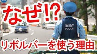 日本の警察がリボルバーを使い続ける4つの理由【NHG】