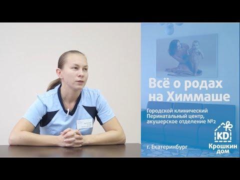 Экскурсия для будущих мам - городской перинатальный центр Екатеринбурга, 2 акушерское отделение.