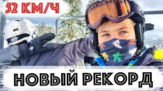 52 КМ/Ч На Лыжах|Снег В Калифорнии?