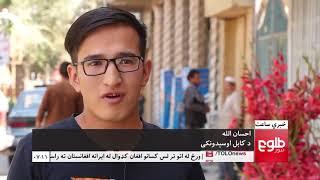 LEMAR NEWS 31 August 2018 /۱۳۹۷ د لمر خبرونه د وږی ۰۹ نیته