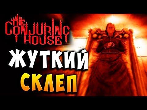 КОШМАРНЫЕ ПРИКЛЮЧЕНИЯ!!! The Conjuring House (заколдованный дом) #22