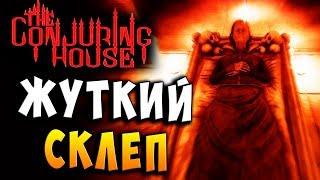 КОШМАРНЫЕ ПРИКЛЮЧЕНИЯ The Conjuring House заколдованный дом 22