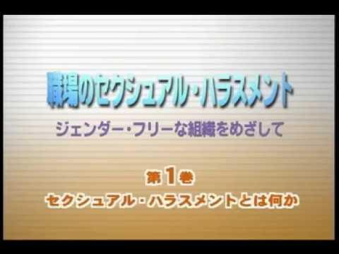 【日経DVD】職場のセクシュアル・ハラスメント(動画研修映像サンプル)