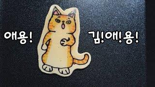[영진이 미술시간]김애용!팬케이크에용!