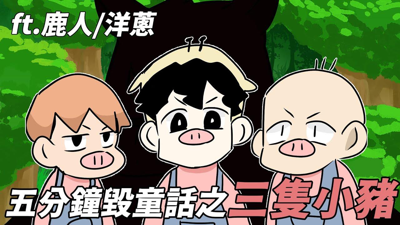 阿啾小劇場-五分鐘毀童話之三隻小豬 feat.鹿人 洋蔥
