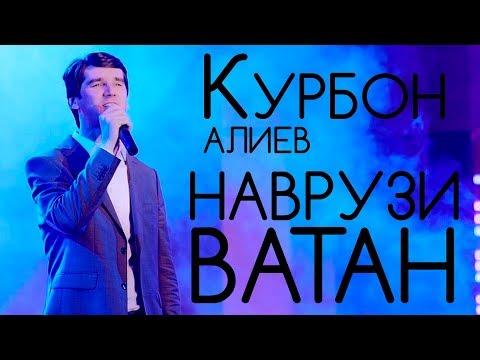 Курбон Алиев - Навруз 2019 | Qurbon Aliev - Navruz 2019