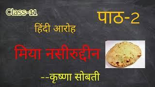 Miya Nasseruddin class -11 hindi aaroh chapter -2 full summary