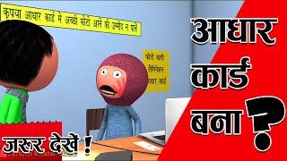 Cartoon Master GOGO - Aadhaar Kendra Ki masti