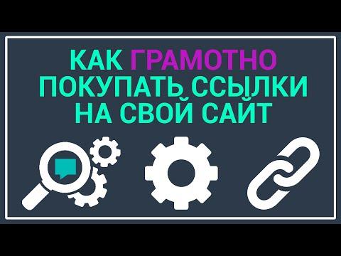 видео: Покупка ссылок на бирже ссылок gogetlinks