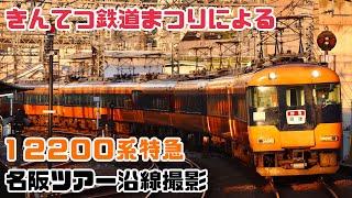 【きんてつ鉄道まつり】12200系特急名阪ツアー沿線撮影