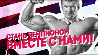 Семинар Дениса Вульфа на Кубке России по бодибилдингу - 2018