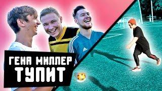 САМЫЙ ТУПОЙ ПЕНАЛЬТИСТ НА ЮТЮБЕ / Гена Миллер, Герман, Игорь Олейник