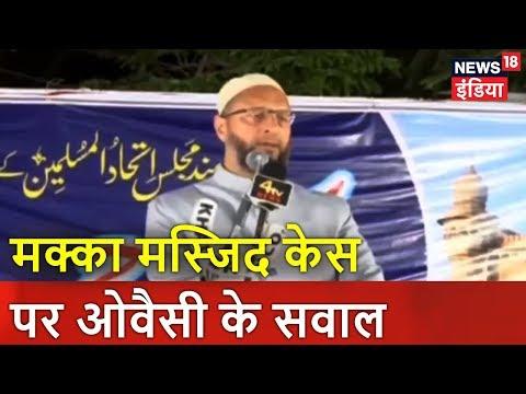 Mecca Masjid केस पर Owaisi के सवाल | Breaking News | News18 India