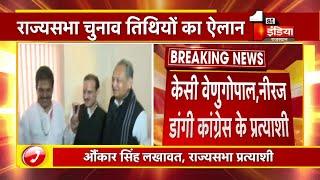 Rajyasabha Election: अब 19 June को होंगे राज्यसभा चुनाव, Rajasthan से 4 उमीदवार मैदान में