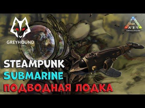 🐺 SteamPunk Submarine - Подводная Лодка Стимпанк