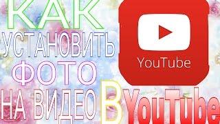 Как установить фото на видео в YouTube???(Официальная группа в вк: http://vk.com/club121856132., 2016-05-24T19:41:39.000Z)
