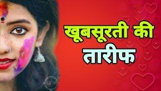 Tareef Status in hindi | Khubsurti Ki Tareef Shayari | Romantic Whatsapp Status