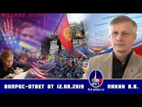 Валерий Пякин. Вопрос-Ответ от 12 августа 2019 г.