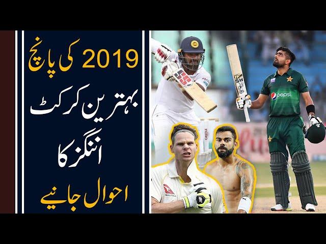 Top 5 Cricket Innings In 2019 | 9 News HD