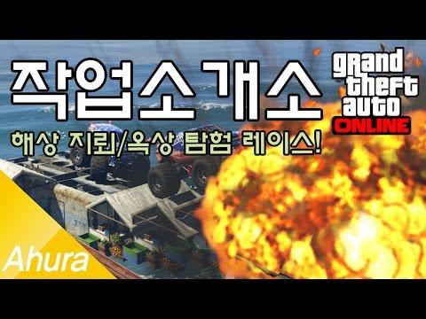 A후라' GTA5 작업소개소 한국인 제작자 작업! Custom Job Showcase with 루도빅
