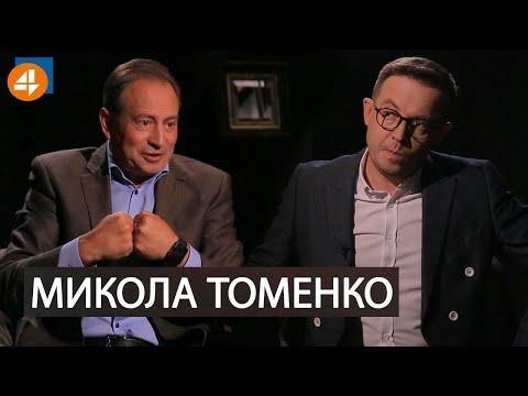 ⚡Микола Томенко про