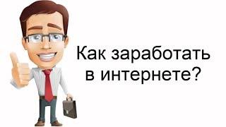 Как Заработать 5000 Тысяч Рублей. 5000 в Час Хороший Курс по Заработку Интернете
