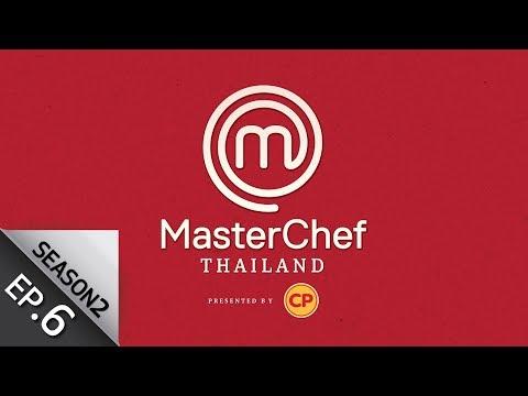 [Full Episode] MasterChef Thailand มาสเตอร์เชฟประเทศไทย Season 2 EP. 6