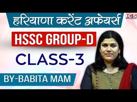 Haryana Current Affairs | हरियाणा करेंट अफेयर्स | BY-BABITA MAM | ICS COACHING CENTRE | Part-3