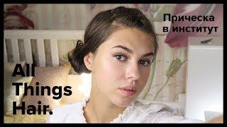 Прическа в институт: объемные пучки с плетением от MissAnnsh - All Things Hair 0+
