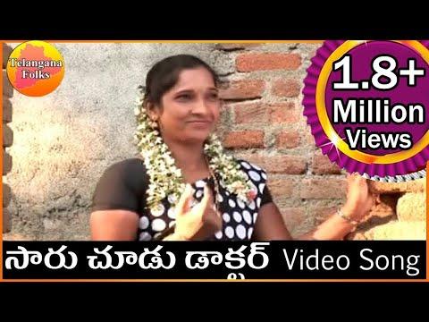Saaru Chudu Doctor   Telangana Folk Songs   Janapada Geethalu Telugu   Telugu Folk Songs