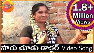 Saaru Chudu Doctor | Telangana Folk Songs | Janapada Geethalu Telugu | Telugu Folk Songs