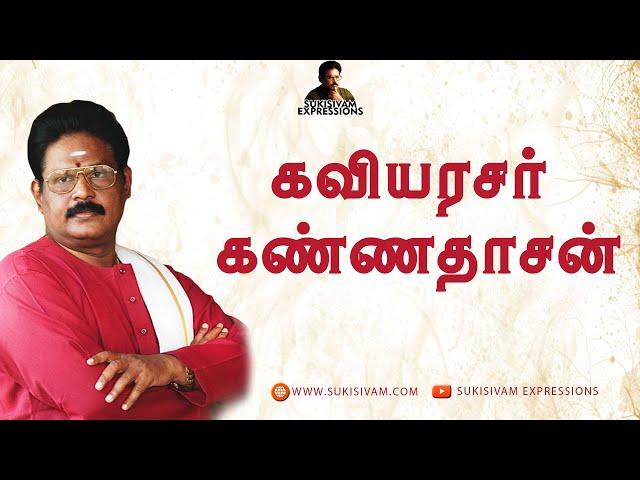 கவியரசர் கண்ணதாசன் - சுகிசிவம் | KAVIARASAR KANNADASAN - SUKI SIVAM