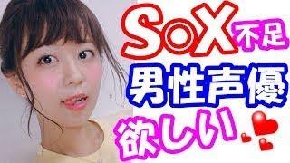 井口裕香 最近たまり過ぎて男性声優ですら夜中に使ってしまうw「とある男性声優さんと付き合ってたんですよね/// 」