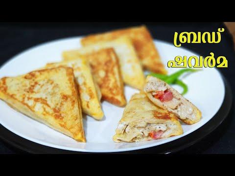 ഇഫ്താർ-സ്പെഷ്യൽ-ബ്രെഡ്-ഷവർമ/bread-shawarma/ramadan-snacks-2020/iftar-snacks-in-malayalam/ayeshas