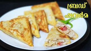 ഇഫതർ സപഷയൽ ബരഡ ഷവർമBread ShawarmaRamadan Snacks 2020Iftar Snacks in MalayalamAyeshas