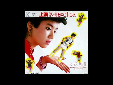 大沢逸美 (Itsumi Osawa) - 上海慕情exotica