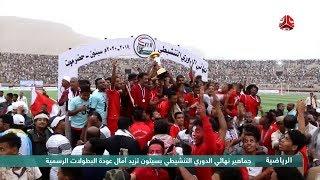 جماهير نهائي الدوري التنشيطي بسيئون تزيد آمال عودة البطولات الرسمية