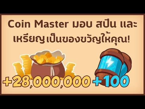 Coin Master ฟรีสปิน และ เหรียญ ลิงค์ 30.10.2020