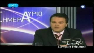 Ο Κυριάκος Μπαμπασίδης για το Άσυλο στην ΕΡΤ (2008)