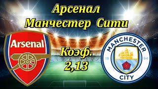 Арсенал Манчестер Сити Прогноз на Футбол 18 06 2020 Англия Кубок