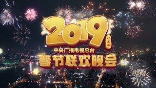 2019中央广播电视总台春节联欢晚会宣传片 | CCTV春晚