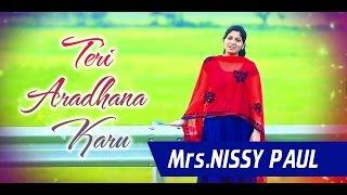 ప్రాచుర్యం పొందిన పాట    తేరి ఆరాధన    Teri Aradhana Karu.   Mrs. Nissy Paul