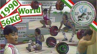 56KG | 1990 | World Weightlifting Championships (Budapest, Hungary)
