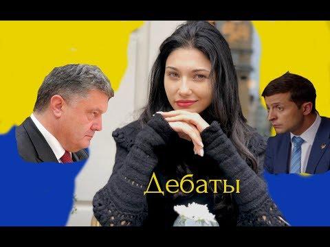 Дебаты в Украине. Как нами манипулируют? Разбор речи Зеленского и Порошенко.