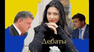 Дебаты на Украине. Как нами манипулируют? Разбор речи Зеленского и Порошенко.