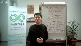 Мастер класс от Даны Батыршиной по самому быстрому методу, для  работы с подсознанием.